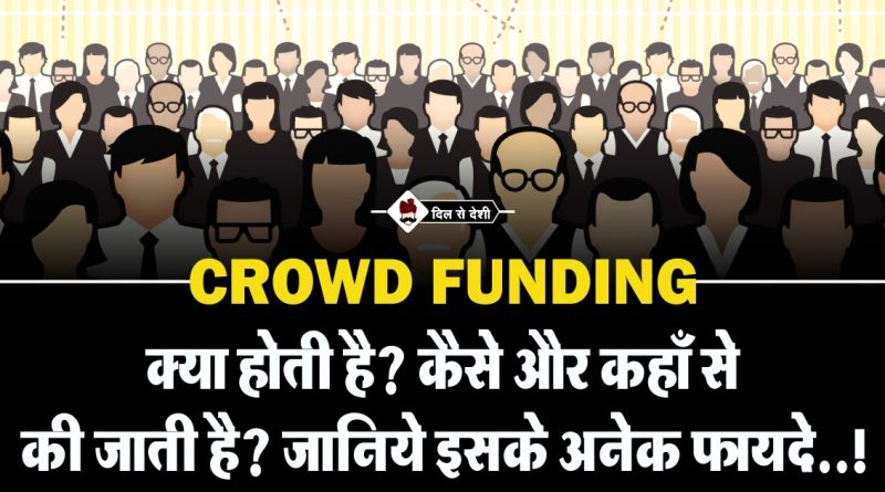 CrowdFunding in Hindi (2)