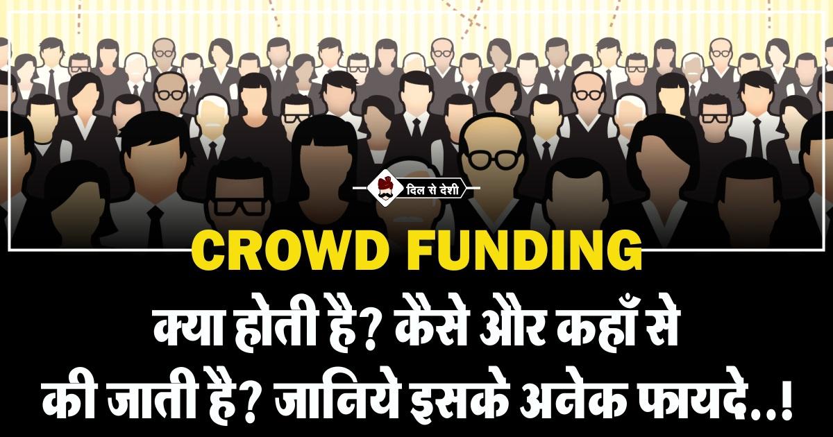 क्राउड फंडिंग क्या होती है? और कैसे होती है?| CrowdFunding in Hindi