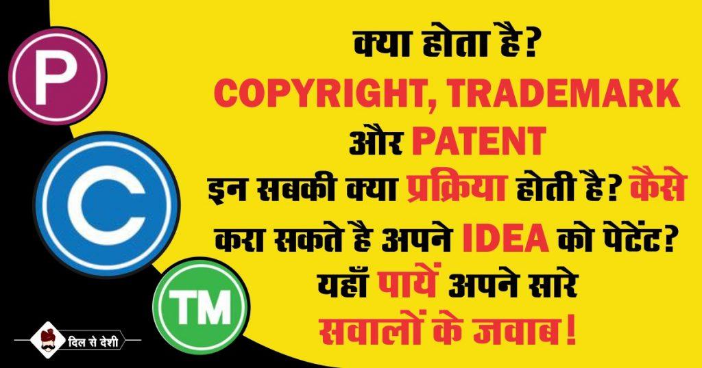 कैसे कराये अपना आईडिया पेटेंट और क्यों है जरुरी ?| How to Patent an Idea in Hindi