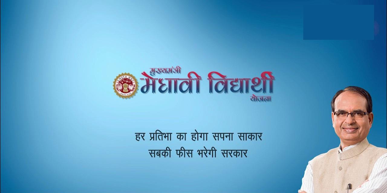 Mukhyamantri Medhavi Chhatra Yojana In Hindi
