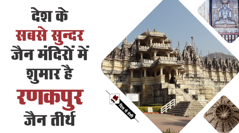 Ranakpur Jain Temple details in hindi language