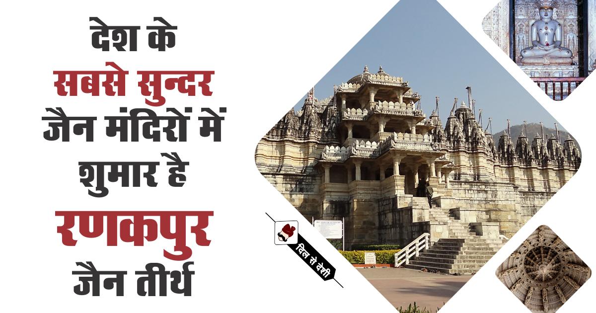 जानिए रणकपुर जैन मंदिर के बारे में विस्तार से / Ranakpur Jain Temple details in hindi language
