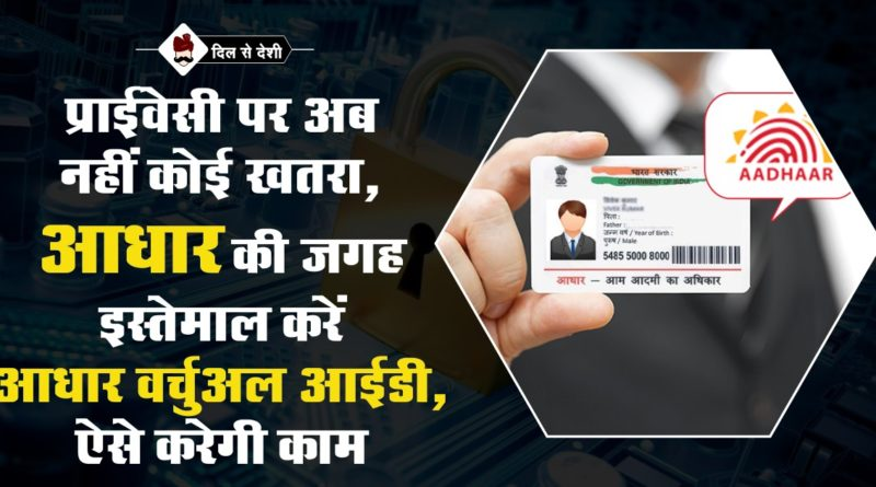 Virtual aadhar card ki puri jankari hindi me
