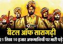 battle of saragadi in hindi