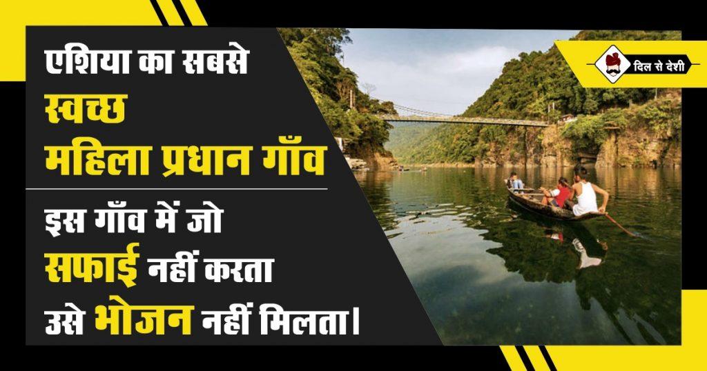 भारत का यह गाँव है एशिया का सबसे स्वच्छ गाँव, मिला सर्वोच्च खिताब