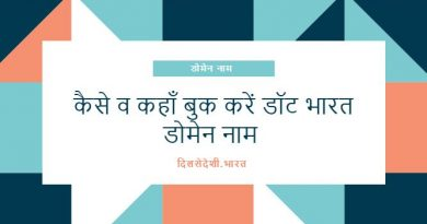 how to purchase or register dot bharat domain name in hindi