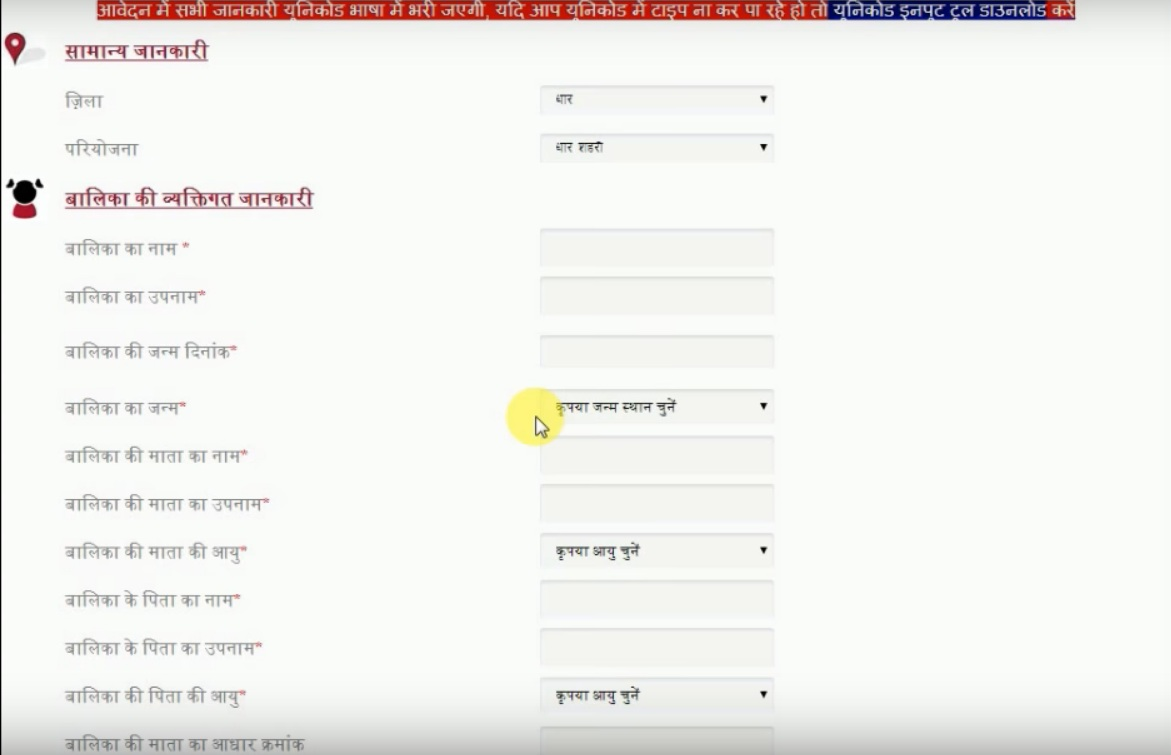 LADLI LAXMI YOJANA IN HINDI