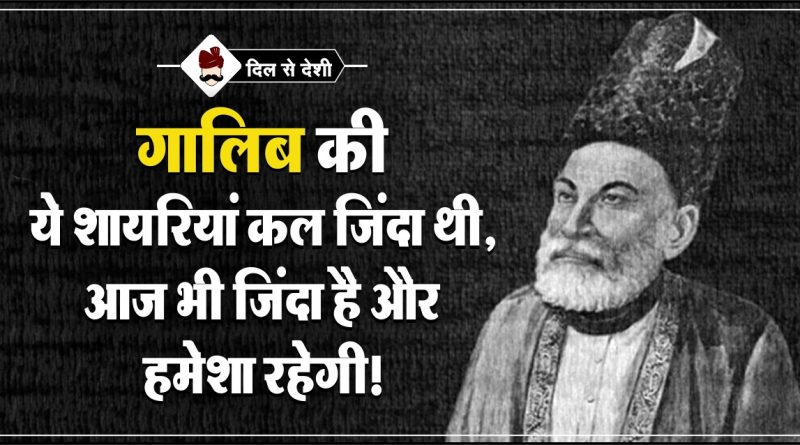 MIRZA-GALIB-KI-SHAYARI-IN-HINDI-800x445