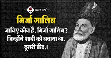 Mirza Ghalib Biography in Hindi