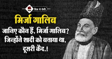 Mirza Ghalib History in Hindi