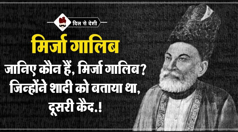 Mirza Ghalib Biography in Hindi