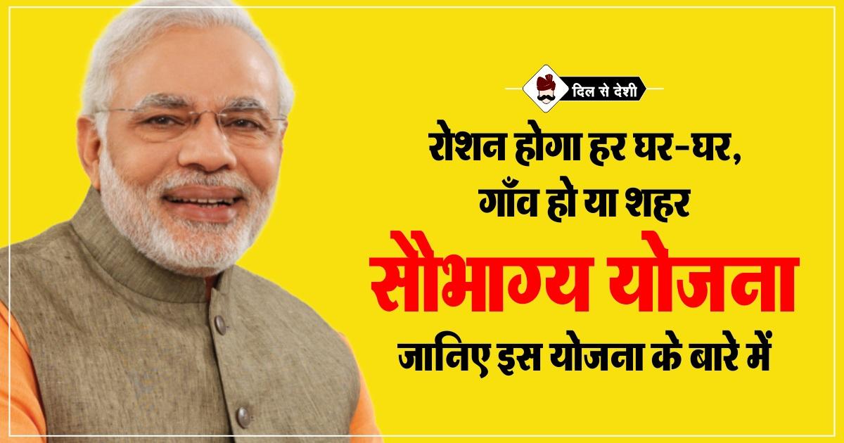 सौभाग्य योजना की जानकारी हिंदी में / PRADHANMANTRI SAUBHAGYA YOJANA IN HINDI