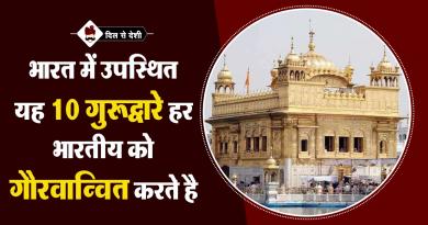 Top 10 gurudwara in india in hindi