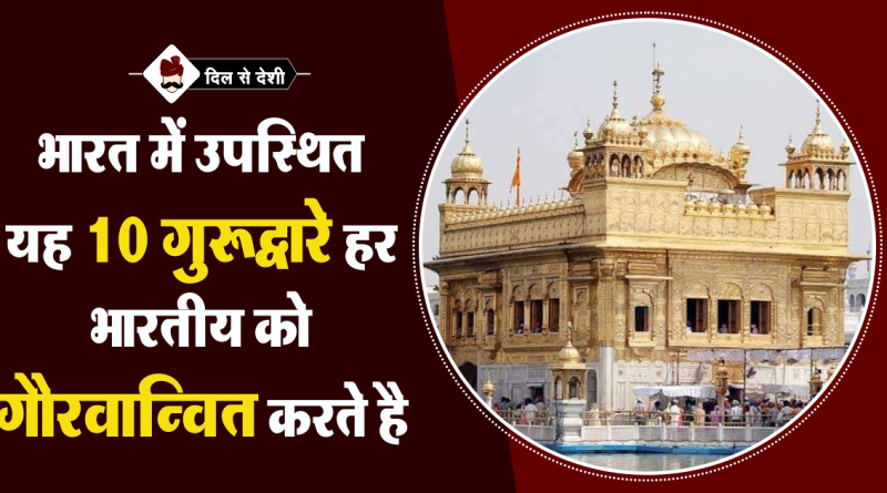 Top 10 gurudwara in india in hindi
