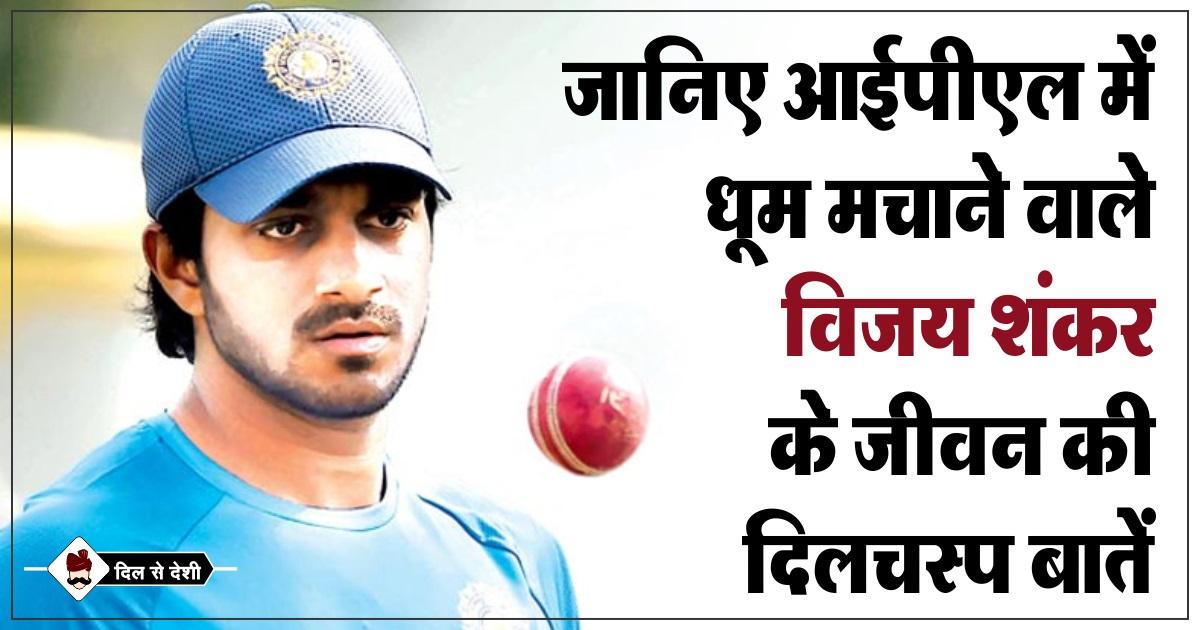 विजय शंकर की जीवनी | Vijay Shankar Biography| Vijay Shankar Cricketing Career
