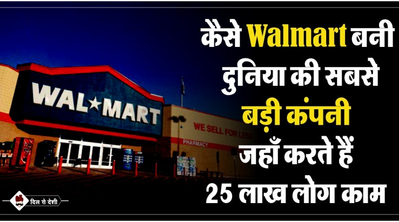 Walmart History and full information in Hindi