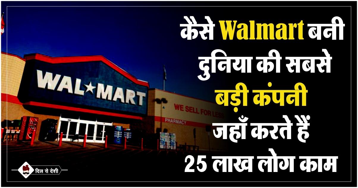 वॉलमार्ट से जुडी हर बाते हिंदी में | Walmart History In Hindi