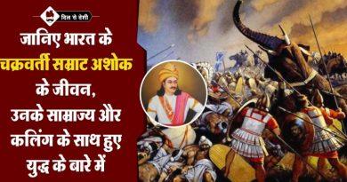 Ashoka-Biography-hindi-2-800x445
