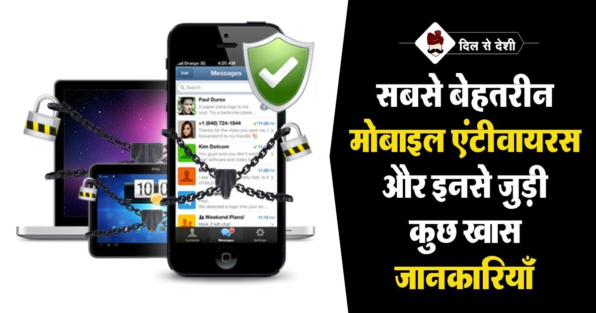 सबसे अच्छे मोबाइल एंटीवायरस और उनसे जुडी जानकारी | Best Android Antivirus App
