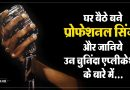 Best Hindi songs Karaoke Apps