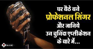 Best-Hindi-songs-Karaoke-Apps-800x445