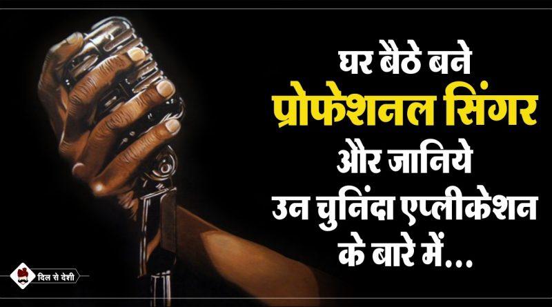Best Hindi songs Karaoke Apps