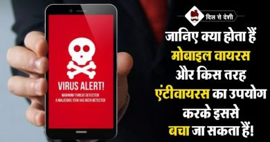 Best-Mobile-Antivirus-App-Android-Hindi-800x445