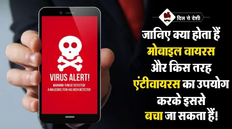 Best Mobile Antivirus App Android Hindi