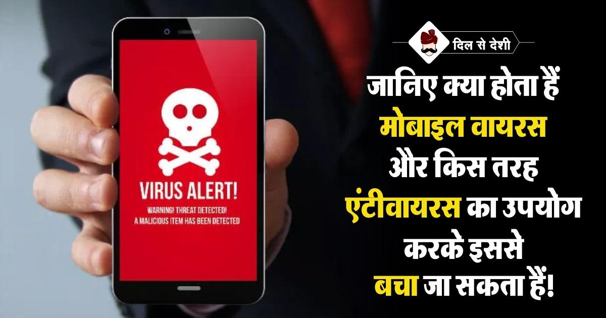 मोबाइल वायरस क्या होता हैं और इससे कैसे बचा जा सकता हैं | Best Mobile Antivirus App for Android in Hindi
