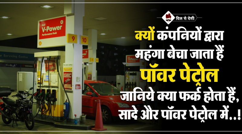 Difference-Between-Regular-Power-Petrol-hindi-800x445