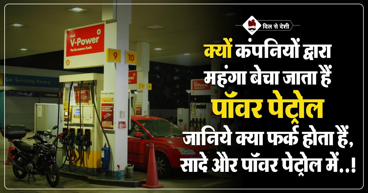 क्या फर्क होता हैं रेगुलर और पॉवर पेट्रोल में ? जानिए | Difference Between Regular and Power Petrol in hindi