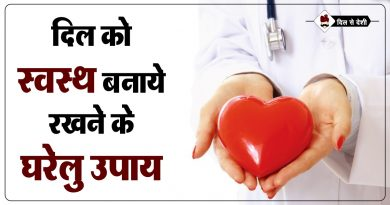 How to Keep Heart Healthy in Hindi