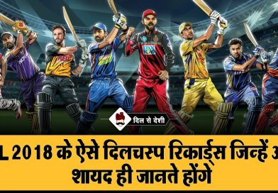 IPL 2018 all Records in Hindi
