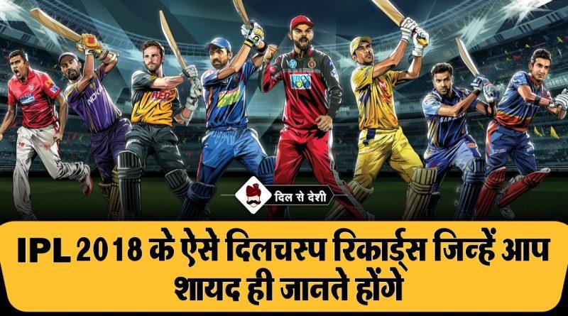 IPL-2018-all-Records-in-Hindi-800x445