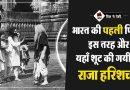 India First Movie Raja Harishchandra in Hindi