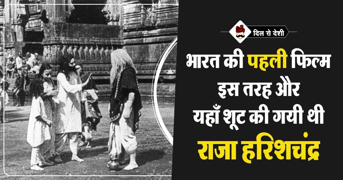 जानिए भारत की पहली फिल्म राजा हरिश्चंद्र के बारे में | India First Movie Raja Harishchandra in Hindi