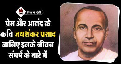 Jaishankar-Prasad-Biography-Hindi-800x445