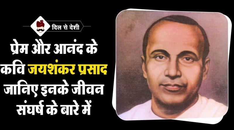 Jaishankar Prasad Biography Hindi