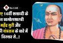Mahendra Suri Biography Hindi