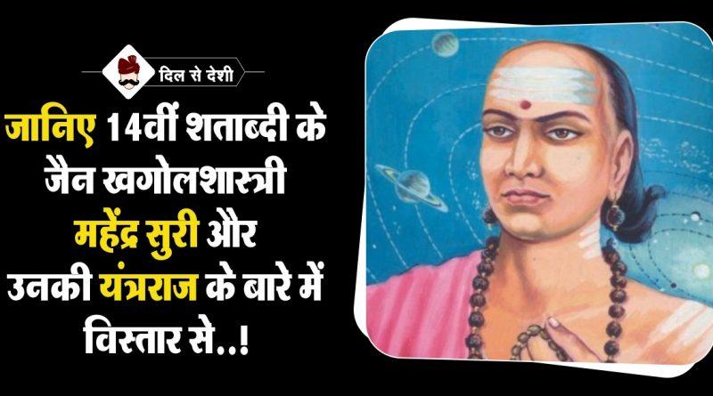 Mahendra-Suri-Biography-Hindi-800x445