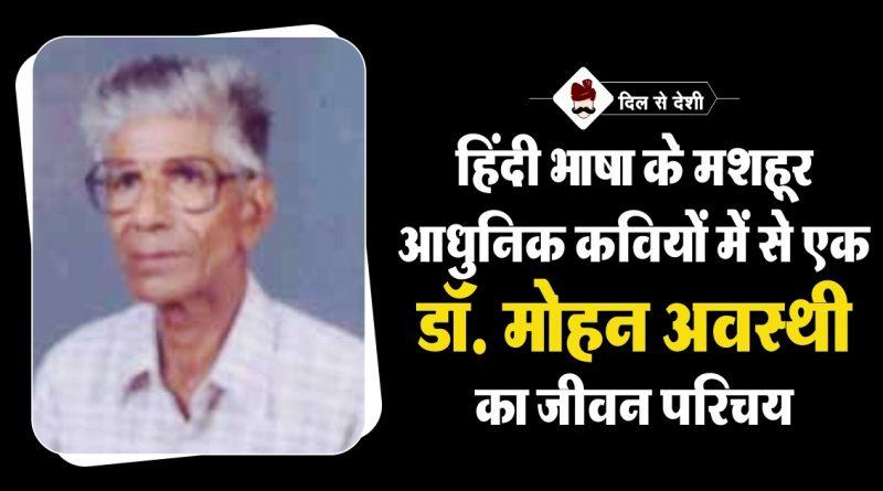 Mohan-Avasthi-Biography-Hindi-800x445