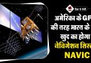 Navic India Own Navigation System Hindi