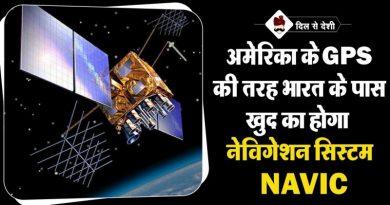 Navic-India-Own-Navigation-System-Hindi-800x445