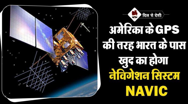Navic India Own Navigation System Hindi