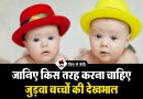 Newborn Baby Care Tips Hindi