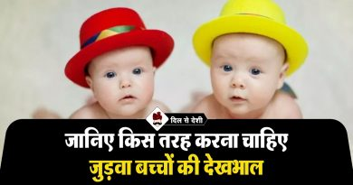Newborn Baby Care Tips Hindi