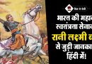Rani Lakshmi Bai Life Information Hindi