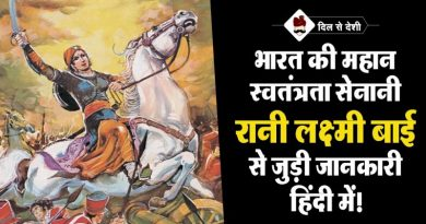 Rani-Lakshmi-Bai-Life-Information-Hindi-800x445