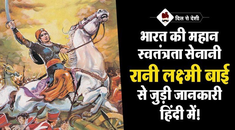 Rani Lakshmi Bai Life Information Hindi