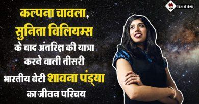 Shawna-Pandya-Biography-Hindi-800x445